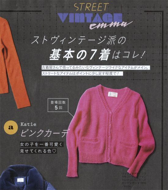 ViVi12-FLUFFY-emma-cd