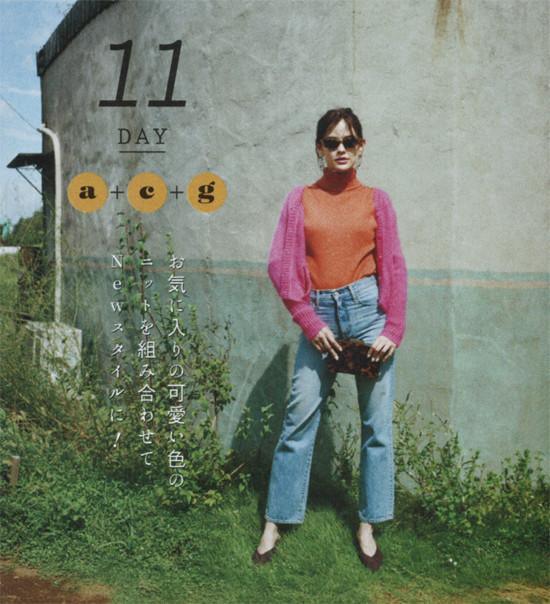 ViVi12-FLUFFY-emma-day11