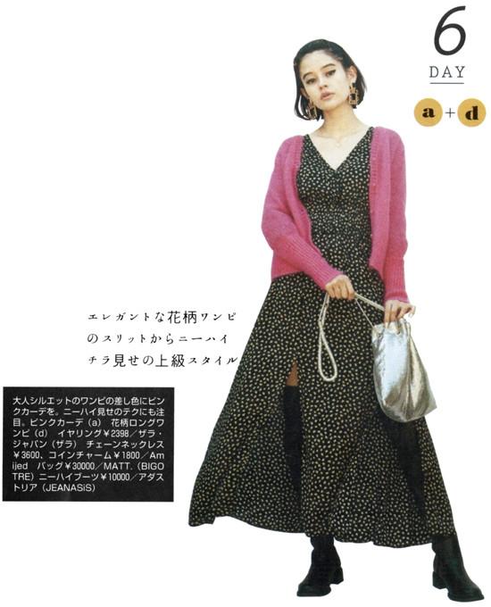 ViVi12-FLUFFY-emma-day6